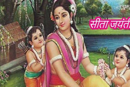 Sita Jayanti 2020: हिन्दू धर्म में सीता जयंती बहुत महत्व रखता है इसीलिए सुहागन महिलाएं रखतीं है व्रत
