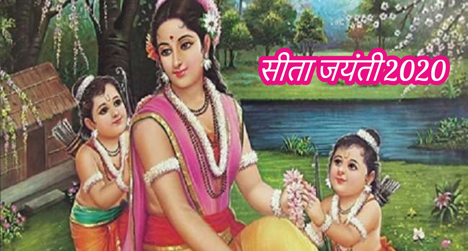 Sita Jayanti 2020: Sita Jayanti is very important in Hindu religion, that's why Suhagan women keep fast