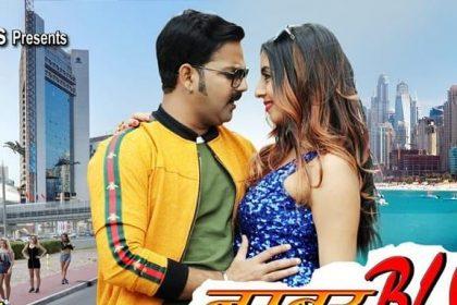 Pawan Singh New Bhojpuri Song: पवन सिंह का गाना 'नंबर ब्लॉक चल रहा है' का टीजर हुआ रिलीज