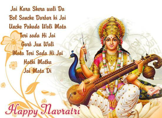 Chaitra Navratri 2020 Wishes Images