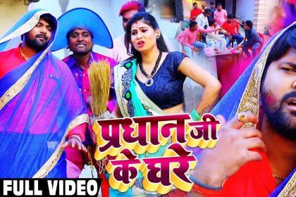 Bhojpuri Holi Song: पवन सिंह और खेसारी लाल के गानों को पीछे छोड़ा इस भोजपुरी सिंगर ने, यहाँ देखे वीडियो