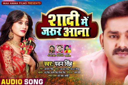 Pawan Singh New Bhojpuri Song: पवन सिंह का नया गाना 'शादी में जरूर आना' मचा रहा है धमाल, देखें वीडियो