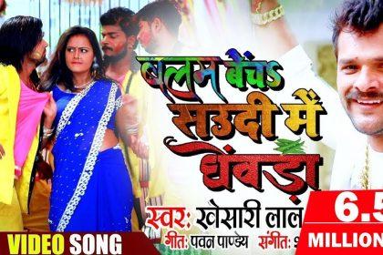 Bhojpuri Holi Song: खेसारी लाल यादव के 'बलम बेंच सऊदी में घेवड़ा' होली गाने ने मचाई धूम, देखें वीडियो