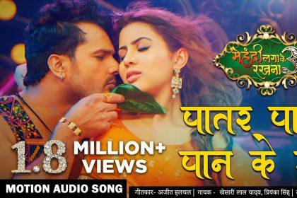 Bhojpuri Holi Song 2020: होली के इस ख़ास औसर पर खेसारी लाल यादव का गाना भी यूट्यूब पर गर्दा मचा रहा है