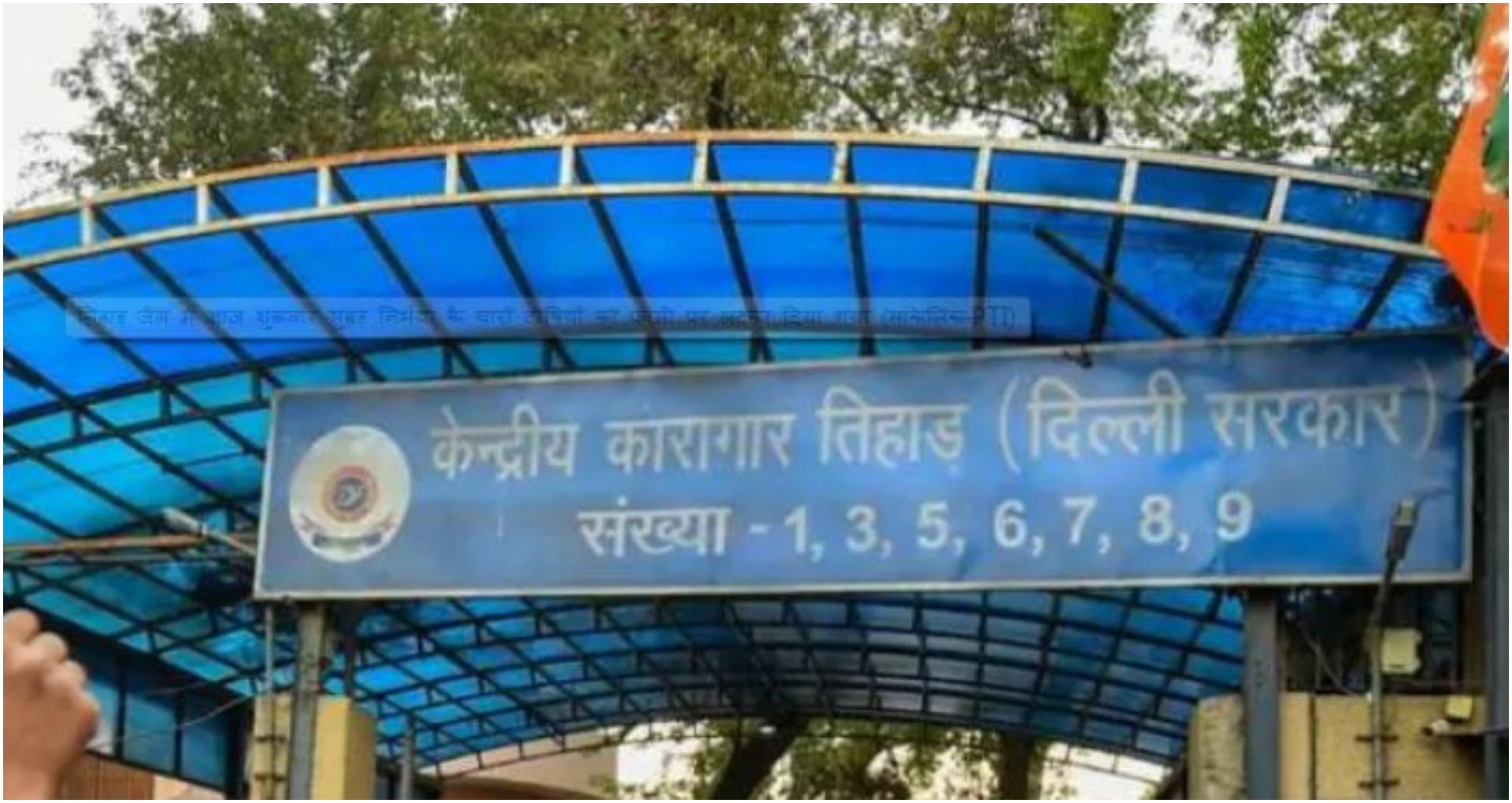 Nirbhaya Rape Case: चारों दोषियों का तिहाड़ जेल में ही किया जा सकता है अंतिम संस्कार