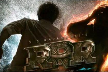 अजय देवगन ने शेयर किया अपकमिंग फिल्म RRR का मोशन पोस्टर, कहा- जब आग और पानी एक होते हैं…