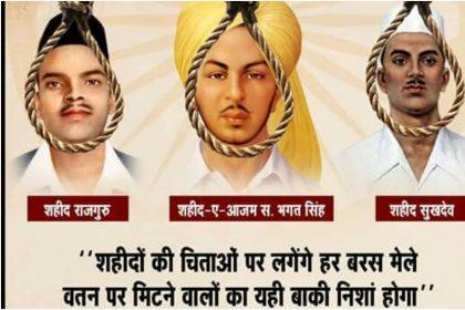 Shaheed Diwas 2020 Quotes: इन संदेशों के जरिए भगतसिंह, सुखदेव और राजगुरु को करिए नमन