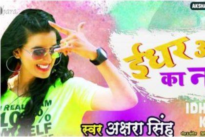 Akshara Singh Song: अक्षरा सिंह के गाने 'ईधर आने का नहीं' ने मचाया धमाल, गाना हुआ वायरल