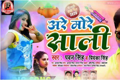 Pawan Singh Holi song: पवन सिंह ने Holi से पहले मचा दी 'अरे मोरे साली' गाने से धूम, देखें Video