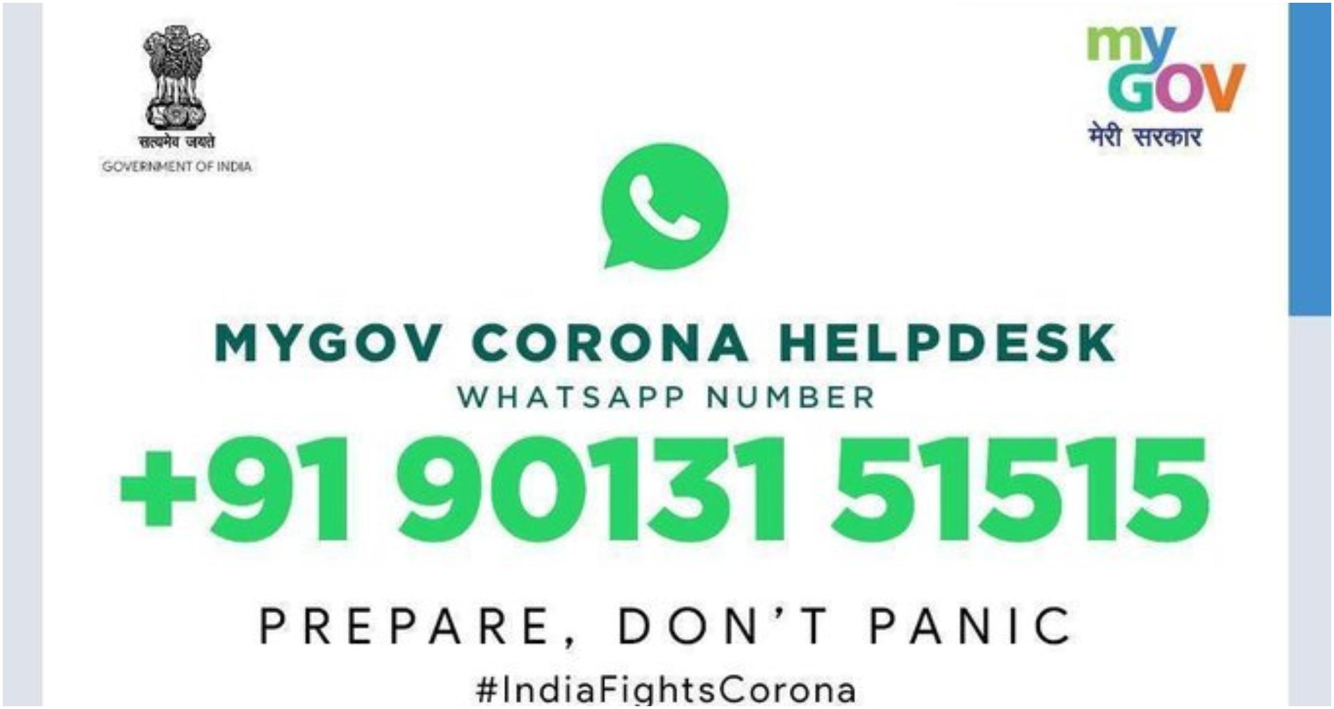 Covid 19: कोरोना वायरस के लिए भारत सरकार ने व्हाट्स एप चैटबॉट और नेशनल हेल्पलाइन नंबर किया लॉन्च, पढ़ें रिपोर्ट