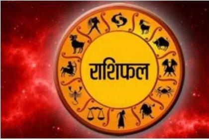 राशिफल 1 अप्रैल 2020: मिथुन, सिंह, धनु और मीन राशि वाले जानिए कैसा होगा आज आपका दिन