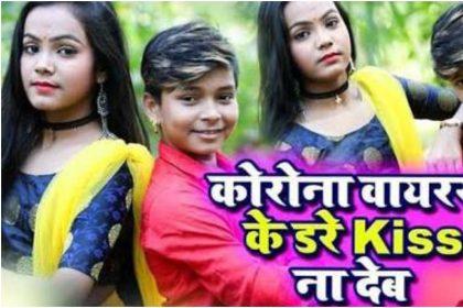 Bhojpuri Viral Song: भोजपुरी गाना 'वायरस के डरे किस ना देब' हो रहा हैं वायरल, सुन हो जाओगे शर्म से पानी पानी