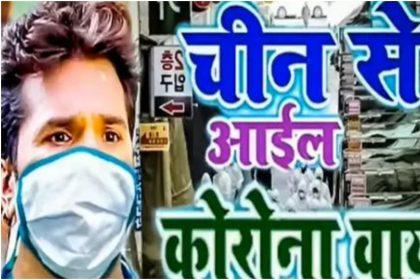 Khesari lal Coronavirus Song: खेसारी लाल का 'चीन से आईल कोरोना वायरस' गाना हुआ हिट, देखें video