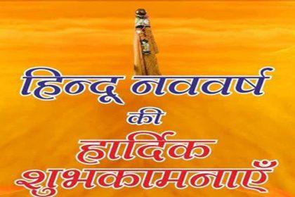 Hindu Nav Varsh 2020 Wishes: हिंदू नव वर्ष पर इन मैसेज के साथ दें अपने दोस्तों और रिश्तेदारों को शुभकामनाएं