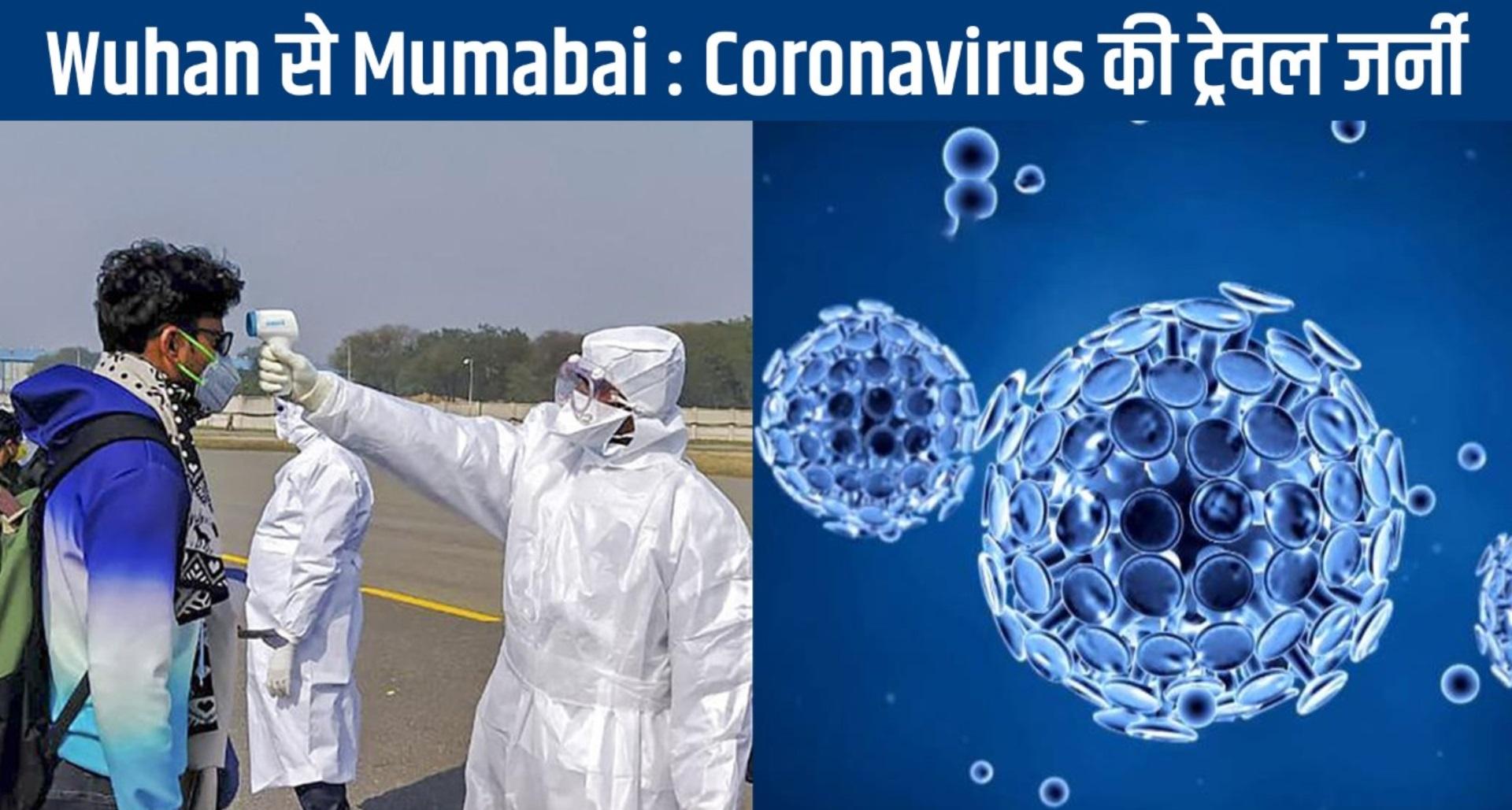 Coronavirus की शुरुआत हुई Wuhan से, फिर केरल, दिल्ली और अब मुंबई, जानिये इस भयानक वायरल का इतिहास