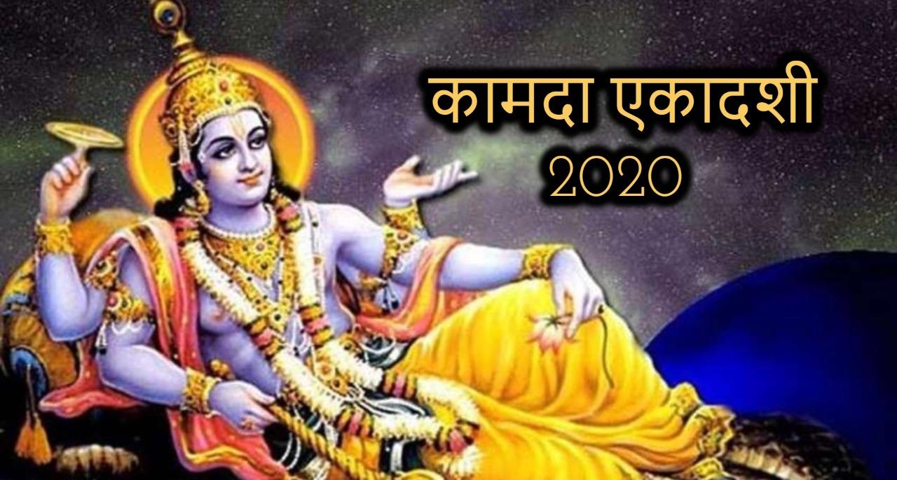 Kamada Ekadashi 2020: कामदा एकादशी का है अपना ख़ास महत्त्व, जानिए पूजा और व्रत की विधि