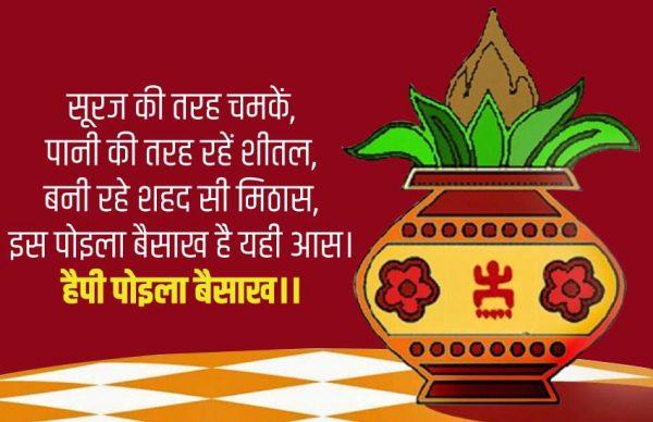 Happy Bengali New Year 2020