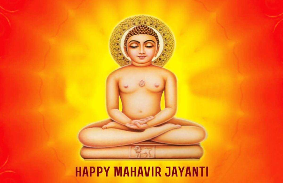 Mahavir Jayanti 2020: महावीर जयंती के शुभ अवसर पर अपने परिवारों और दोस्तों को दें शुभ संदेश द्वारा शुभकामनाएं