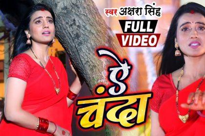 New Bhojpuri song 2020: लॉकडाउन के बीच अक्षरा सिंह का नया गाना 'ऐ चंदा' हुआ रिलीज, दर्शकों के बीच मचाया धमाल
