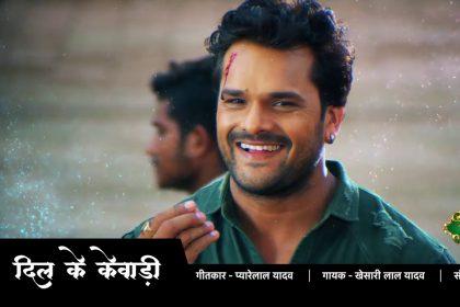 Bhojpuri Song: लॉकडाउन के बीच खेसारी लाल यादव का नया भोजपुरी गाना रिलीज होते ही सोशल मीडिया पर मचा रहा है धूम