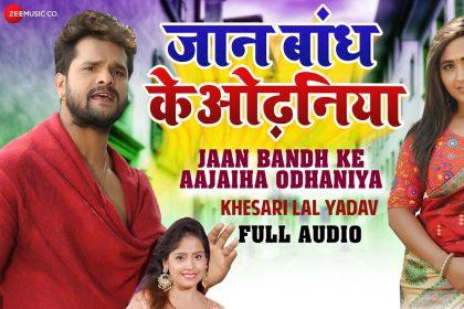Khesari Lal Song: खेसारी लाल यादव के नए गाने ने रिलीज होते ही मचाया धमाल