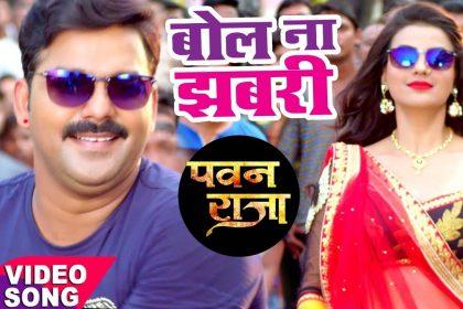 Pawan Singh Song: अक्षरा सिंह के साथ नजर आए पवन सिंह, नया गाना हो रहा है viral, देखें वीडियो