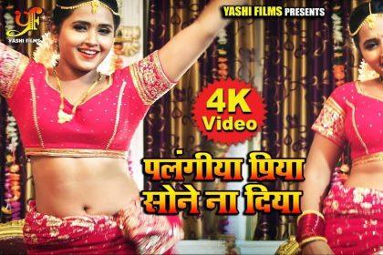 Bhojpuri Hit Song: काजल राघवानी का भोजपुरी गाना 'पिया सोने ना दिया' यूट्यूब पर मचा रहा है बवाल, देखें वीडियो