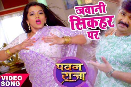 Bhojpuri Hot Song: मोनालिसा-पवन सिंह का भोजपुरी गाना 'जवानी शिखर पर' सोशल मीडिया पर लगा रहा है आग