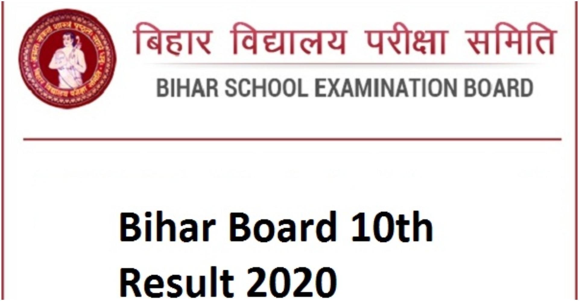 Bihar Board 10th Result 2020: बिहार बोर्ड के 10वी के छात्रों का रिजल्ट अप्रैल के अंत तक होगा जारी