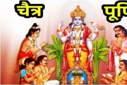 Chaitra Purnima 2020 Date: कब है चैत्र पूर्णिमा? जानें शुभ मुहूर्त, पूजा विधि और महत्व