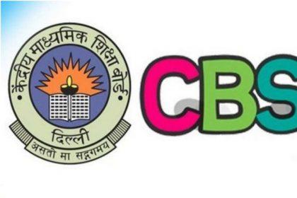 CBSE update: सोशल मीडिया पर सीबीएसई एग्जाम की फर्जी अफवा फैलाना पड़ सकता है भारी, फेक न्यूज फैलाने पर होगा FIR