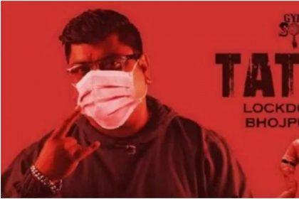 कोरोना पर बना भोजपुरी रैप सॉन्ग, गाने में PM मोदी की आवाज भी की गई है शामिल, देखें वीडियो