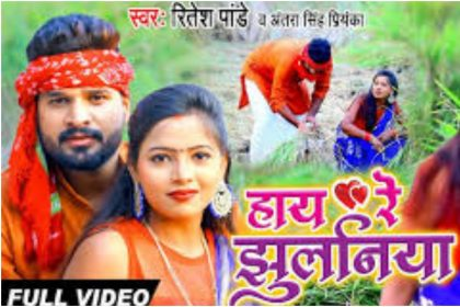 Bhojpuri Video song: रितेश पांडे और अंतरा सिंह का चला जादू, नया वीडियो सॉन्ग हो रहा है Viral