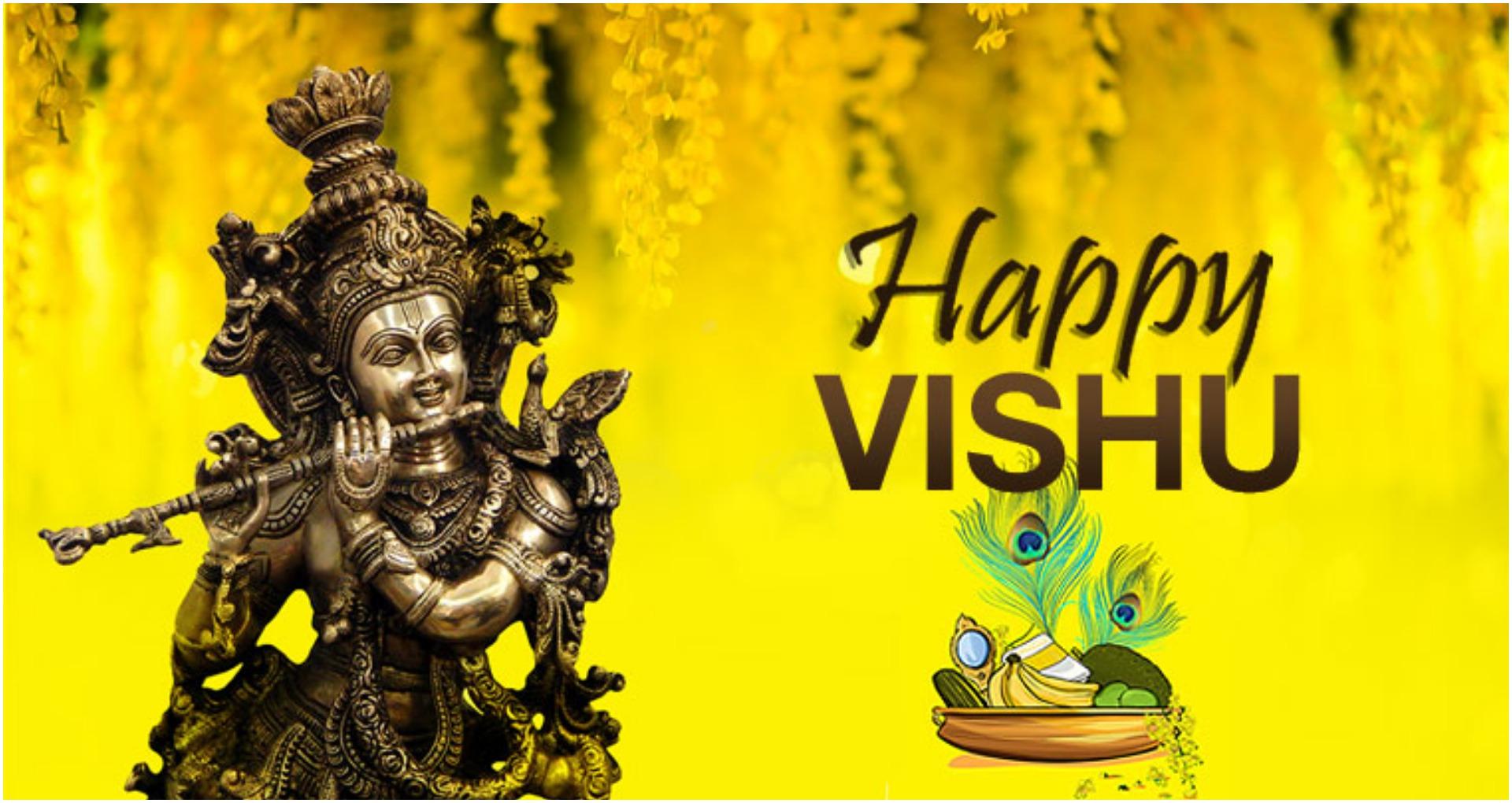 Happy Vishu 2020 Wishes Images: विशु के अवसर पर अपने दोस्तों और रिश्तेदारों को भेजें शुभकामना संदेश
