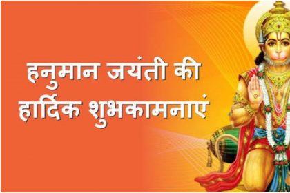 Hanuman Jayanti 2020 Messages: हनुमान जयंती के दिन परअपने परिजनों को इस शुभ सन्देश के जरियेभेजे शुभकामनाएं