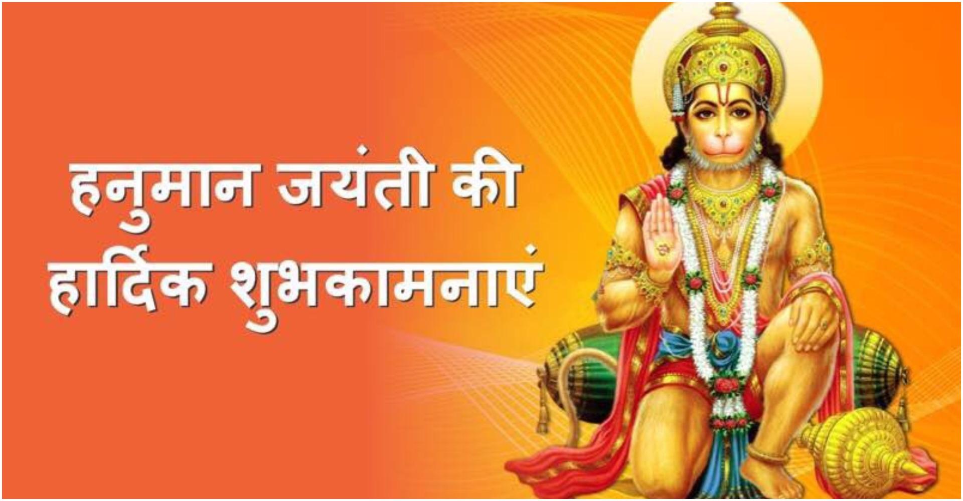 Hanuman Jayanti 2020 Wishes: हनुमान जयंती के शुभ दिन अपने परिजनों को सन्देश के जरिएभेजें शुभकामनाएं
