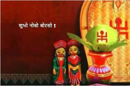 Happy Bengali New Year 2020: शुभ संदेशों और तस्वीरों के साथ अपनों को भेजें बंगाली नव वर्ष की शुभकामनाएं