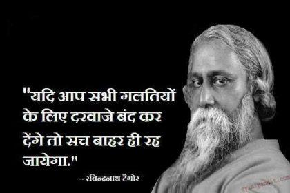 Rabindranath Tagore birth anniversary: भारत के पहले नोबेल पुरस्कार विजेता रवींद्रनाथ टैगोर के दुर्लभ तथ्य