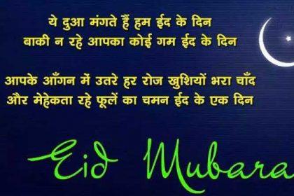 Happy Eid 2020 Wishes Images: ईद के खास मौके पर अपने दोस्तों को ये Wishes Photos, Wallpapers भेजकर दे बधाई