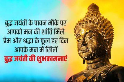Buddha Purnima 2020 Quotes: भगवान गौतम बुद्ध के ये अनमोल विचार सुनकर आपके मन को होगा शांति