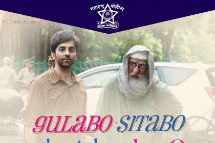 'गुलाबो सीताबो' का पोस्टर