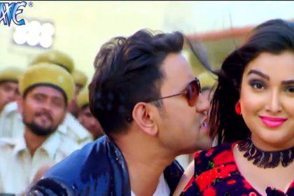 Bhojpuri Hot Songs: निरहुआ और आम्रपाली 'जेल करवईबु का ए सुग्गी' पर जबरजस्त डांस मूव्स करते आए नजर