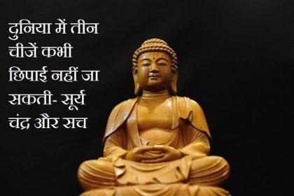Happy Buddha Purnima 2020 Wishes, Images, Quotes: इन बुद्ध पूर्णिमा की अनमोल शुभकामनाओं से सबमें फैलाए प्यार