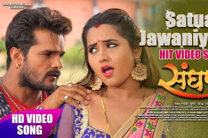 Bhojpuri Hot Songs: खेसारी और काजल राघवानी के इस 'जवनिया सतुआ के' गाना में दोनों की केमेस्ट्री गर्दा मचा दी