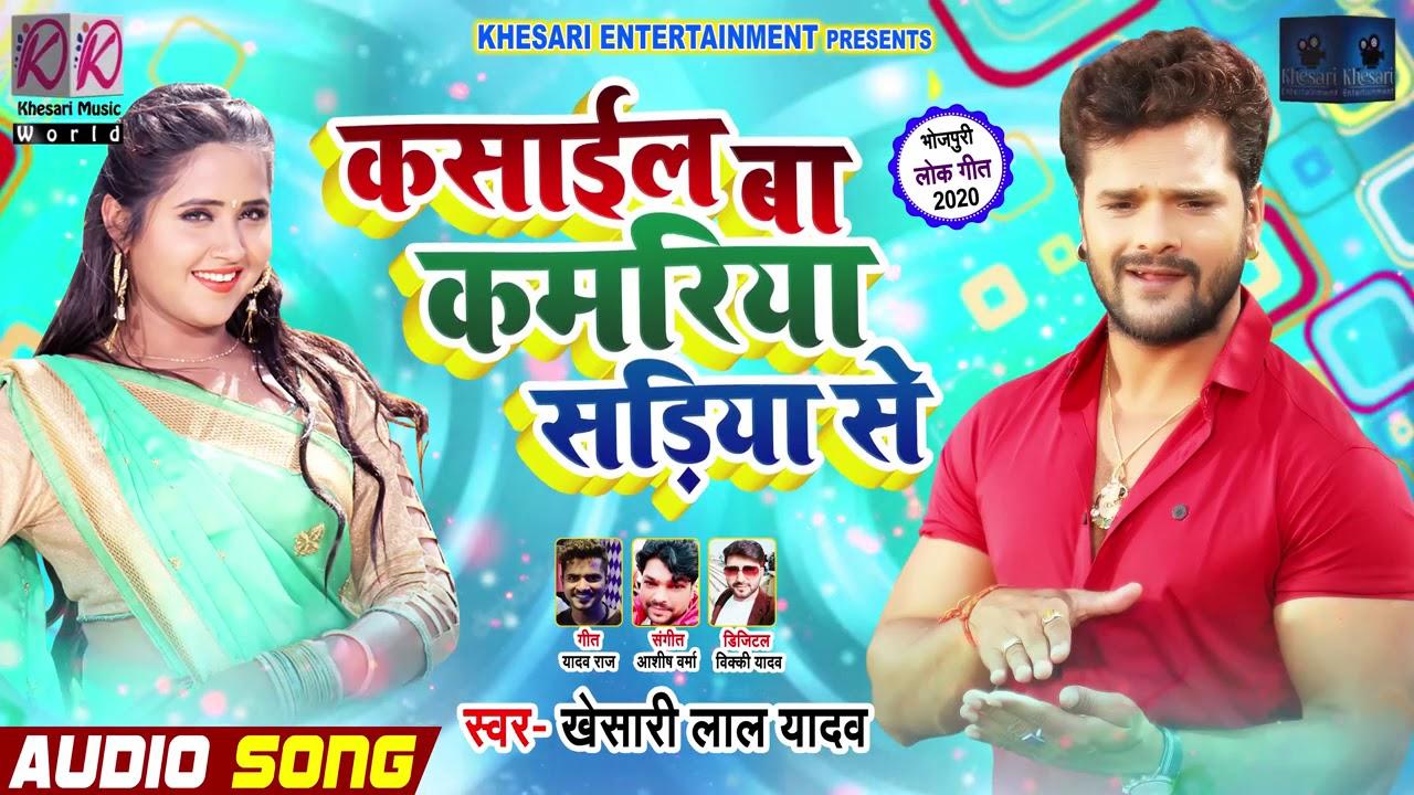 Khesari Lal Yadav Bhojpuri Gana: खेसारी का नया गाना 'कसाईल बा कमरिया' रिलीज होते ही हुआ वायरल