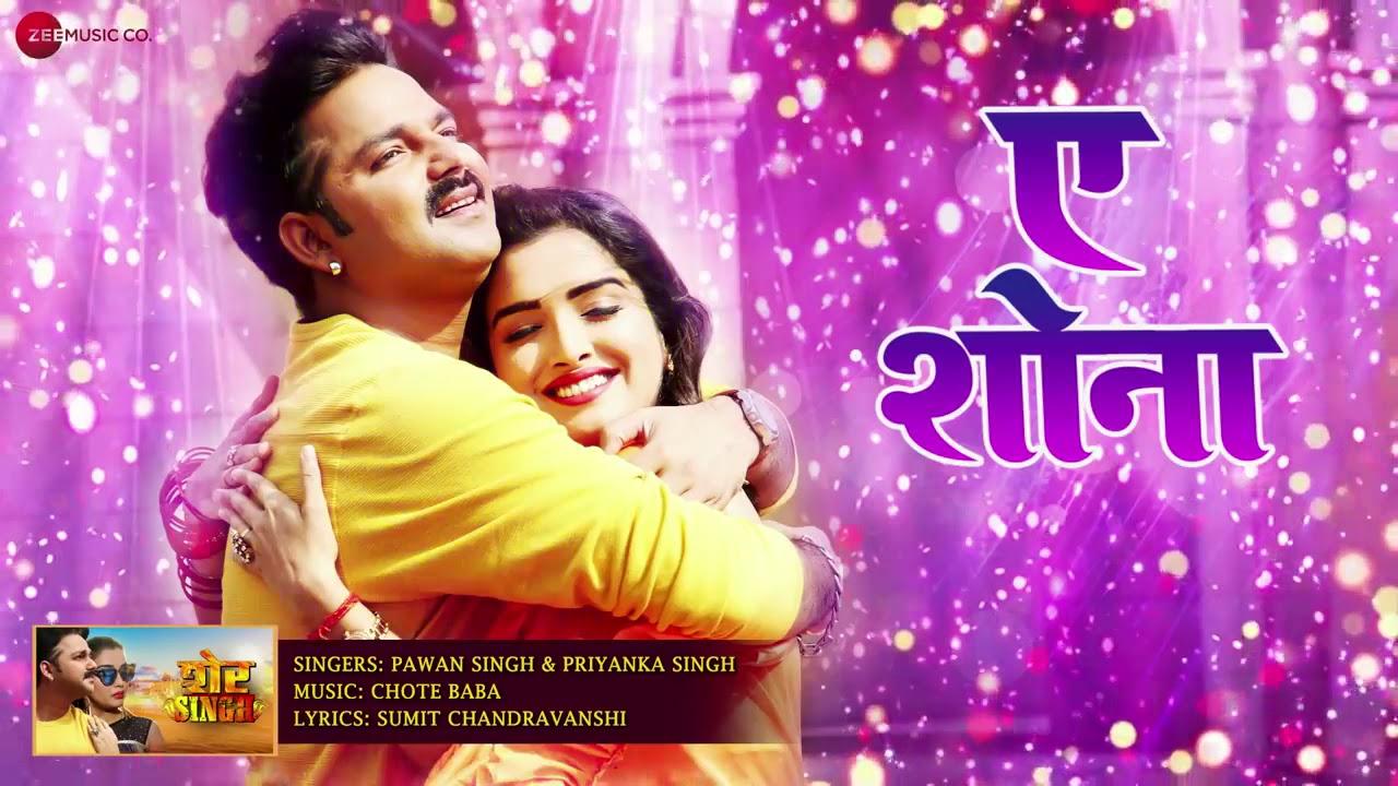 Bhojpuri Songs: भोजपुरी स्टार पवन सिंह और आम्रपाली दुबे का गाना 'ए शोना' में दोनों का गजब का रोमांस दिखा