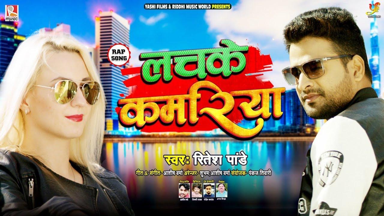 New Bhojpuri Song: रितेश पांडेय का नया भोजपुरी गाना 'लचके कमरिया' लॉन्च होते ही मचाया धमाल, देखे वीडियो
