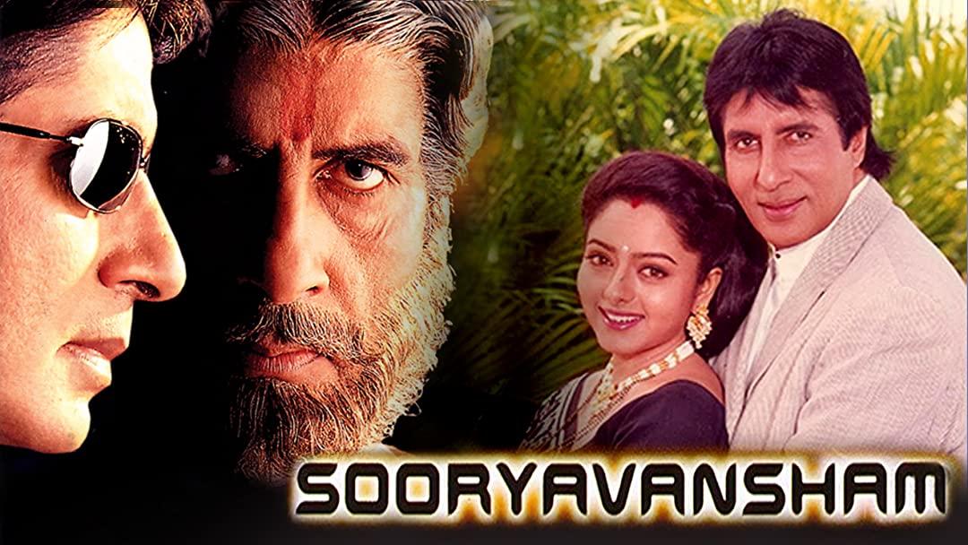 अमिताभ बच्चन की फिल्म सूर्यवंशम को हुए पूरे 21 साल, आज हम आपको फिल्म से जुड़ी कुछ अनसुनी बाते बताएंगे