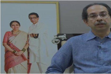 महाराष्ट्र मुख्यमंत्री उद्धव ठाकरे की तस्वीर