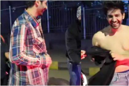 जब कार्तिक आर्यन ने बीच सड़क पर ही बदले अपने कपड़े, खूब वायरल हो रहा है वीडियो